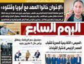 """""""اليوم السابع"""".. السيسى: الأكاديمية المصرية للشباب مصدر اختيار القيادات"""