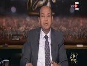 عمرو أديب ساخرا: إسرائيل وقطر وتركيا بيدينوا الإرهاب.. أومال مين الإرهابيين