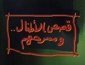 """""""قصص الأطفال ومسرحهم"""" كتاب عن دار قبار لـ محمد حسن عبد الله"""