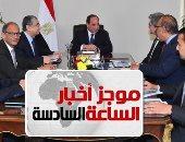موجز أخبار 6.. السيسى يبحث مع رئيس سيمنز إنشاء أول جامعة للكوادر المتخصصة