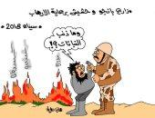 تجارة الكيف فى سيناء برعاية الإرهاب فى كاريكاتير اليوم السابع