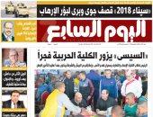 """اليوم السابع: """"سيناء 2018"""" قصف جوى وبرى لبؤر الإرهاب"""