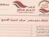 """""""دعم مصر"""" يوزع بطاقات تعارف على المواطنين لضمهم لصفوف الائتلاف"""