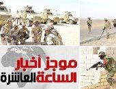 """موجز 10 مساء..القيادة المركزية الأمريكية: """"سيناء 2018"""" ضمان لأمن مصر القومى"""