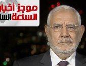 موجز أخبار الساعة 6.. الجنايات تدرج عبد المنعم أبو الفتوح فى قوائم الإرهابيين