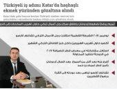 المعارضة القطرية: تميم أفرج عن رجل أعمال تركى هرب الهيروين إلى الدوحة