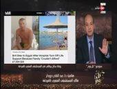 مالك مستشفى المصرى بالغردقة: سنتخذ الإجراءات القانونية حيال الصحف البريطانية