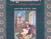 """التنمية الثقافية يصدر كتاب """"الفتوحات المكية"""" للشيخ محيى الدين ابن عربى"""