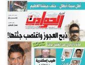 أخبار الحوادث تتفرد بعددها الجديد وتكشف بطولات أهل سيناء فى العملية الشاملة
