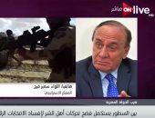 سمير فرج: تقرير أمريكى سرى للغاية أكد أن مصر ستكون قوة عظمى عام 2025