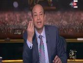 """فيديو.. عمرو أديب: نيتنياهو عمل شو بلدى حول صفقة الغاز للتغطية على """"خيبته"""""""
