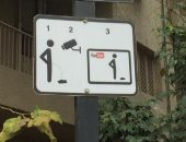 لافتات بمصر الجديدة تحذر من التبول فى الشوارع: نراقب الطرق بالكاميرات
