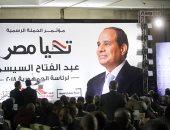 """الحملات المؤيدة لـ""""السيسى"""" تعقد اجتماعا اليوم لتنسيق الدعاية الانتخابية"""