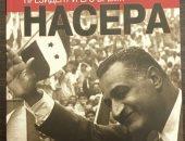 """""""هرم ناصر"""".. كتاب جديد يعرض فى روسيا عن الرئيس الراحل جمال عبد الناصر"""