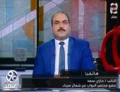 النائب جازى سعد: جهاز الخدمة الوطنية بشمال سيناء يوفر جميع احتياجات الأهالى (فيديو)