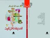 """هيئة الكتاب تصدر ديوان """"الحديقة داخل البيت"""" للفلسطينى عبد الله أبو بكر"""