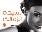 """توقيع """"سيدة الزمالك"""" لـ أشرف العشماوى بمكتبة مصر الجديدة.. الليلة"""
