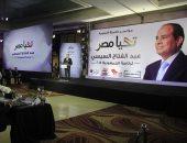 بيان لحملة السيسى الرسمية: عقد مؤتمرا تنظيميا للقوى السياسية والشعبية