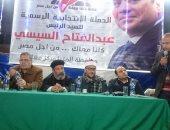 """حملة """"كلنا معاك من أجل مصر"""" تنظم مؤتمرا جماهيريا لدعم الرئيس السيسي بالمنيا"""