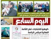"""""""اليوم السابع"""": «الوطنية للانتخابات» تعلن القائمة النهائية لمرشحى الرئاسة"""