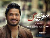"""فيديو.. مصطفى حجاج يطرح """"صوتنا معاك"""" لدعم السيسى فى الانتخابات الرئاسية"""