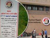 الوطنية للانتخابات: إنهاء قاعدة بيانات الناخبين وتوزيعهم على اللجان 6 مارس