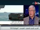 """الغبارى لـ""""ON Live"""": المناورات العسكرية بين مصر فرنسا تهدف لردع الطامعين"""