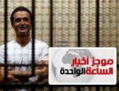 """موجز أخبار الساعة 1 .. الحكم على أحمد دومة بـ 10آلاف جنيه غرامة فى """"إهانة القضاء"""""""