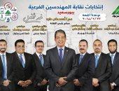 """بالأرقام.. فوز قائمة """"غد أفضل"""" بانتخابات نقابة المهندسين فى بورسعيد"""