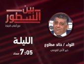 أمانى الخياط تستضيف اللواء خالد مطاوع فى بين السطور.. الليلة