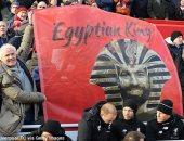 """صور.. جماهير ليفربول تؤازر محمد صلاح فى مدرجات أنفيلد بلافتة """"الملك المصرى"""""""