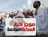 موجز أخبار 6 مساء.. الداخلية تعلن بدء قبول طلبات حج القرعة غداً وحتى 8 مارس