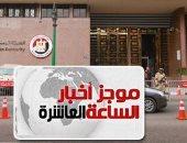 """موجز أخبار 10.. غلق باب تنازل المرشحين فى انتخابات الرئاسة بـ""""لم يتقدم أحد"""""""