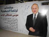 حملة موسى مصطفى: نعد برفع بدل الصحفى إلى 5 آلاف جنيه حال فوزنا