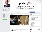 """تدشين الصفحة الرسمية لحملة """"السيسى مرشحا لرئاسة الجمهورية"""" على """"فيس بوك """""""
