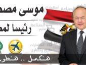 ننشر صورة دعائية جديدة للمرشح الرئاسى موسى مصطفى موسى