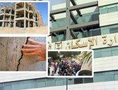 الإسكان ترد على شائعة توقف استقبال طلبات التصالح فى مخالفات البناء