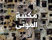 """""""مكتبة الموتى"""".. تستحضر أراوح شهداء الثورة السورية بأحداث حقيقية"""