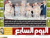 اليوم السابع: سيناء 2018.. تطهير وتعمير