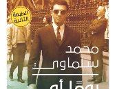 """نفاد مذكرات محمد سلماوى """"يوما أو بعض يوم"""" فى معرض عمان"""