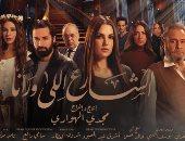 """مجدى الهوارى يطرح نسخة جديد للحلقة الأولى من """"الشارع اللى ورانا"""""""