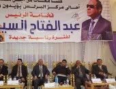 صور.. حملة كلنا معاك تعقد مؤتمرا جماهيريا لدعم السيسي بكفر الشيخ