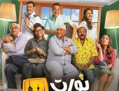 """فيلم """"نورت مصر"""" يحصد 89 ألف جنيه فى أول أيام عرضه بالسينمات"""