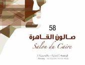 """""""صالون القاهرة"""" يعرض أعمال 98 فنانا ويكرم رواد الحركة التشكيلية بقصر الفنون"""
