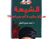 """قرأت لك.. """"الشيعة"""" كتاب جديد يكشف تاريخ حقد إيران تجاه العالم العربى"""