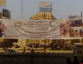 صور.. لافتات تأييد الرئيس السيسى تزين ميدان التحرير
