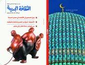 """""""الثقافة الجديدة"""" تقف على بعد خطوة من تجربة الشاعر على منصور"""