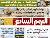 """""""اليوم السابع"""": حبس """"أم زبيدة"""" 15 يوماً فى تحقيقات نشر الأخبار الكاذبة"""