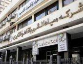 شركة مياه القاهرة ترد على شكوى توقف حركة المرور بمحور صلاح سالم بسبب تسرب مياه