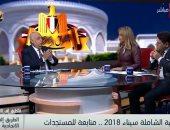 فيديو.. مستشار بأكاديمية ناصر العسكرية: الإرهاب فى سيناء حرب بالوكالة